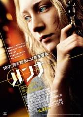岡本良史 公式ブログ/映画『ハンナ』 画像1