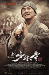 岡本良史 公式ブログ/映画『新少林寺』は凄い!! 画像3