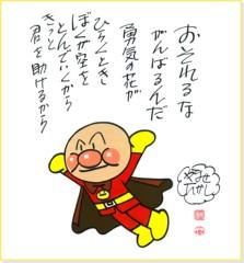 岡本良史 公式ブログ/皆の夢を守る為! 画像2