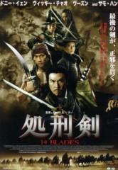 岡本良史 公式ブログ/『処刑剣』 画像1