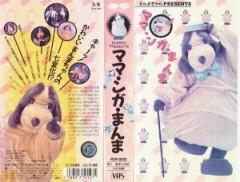 岡本良史 公式ブログ/『『仮面マンマー』って知ってる?』 画像1