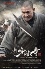 岡本良史 公式ブログ/映画『新少林寺』は凄い!! 画像2