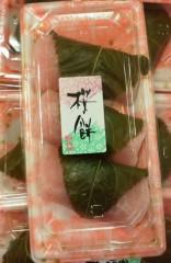 岡本良史 公式ブログ/桜餅♪ 画像2