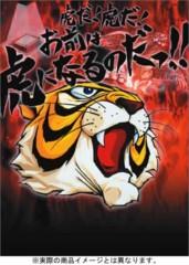 岡本良史 公式ブログ/広がる☆虎☆の輪♪ 画像1