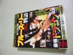 岡本良史 公式ブログ/知ってた? 画像1