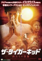 岡本良史 公式ブログ/『THE RAID』インドネシア映画恐るべし!! 画像3