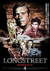 岡本良史 公式ブログ/『ロングストリート』の!! 画像1