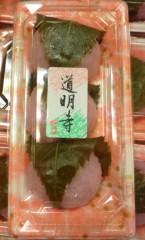 岡本良史 公式ブログ/桜餅♪ 画像1