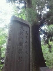 岡本良史 公式ブログ/天狗様に会いに♪ 画像1