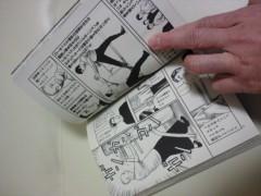 岡本良史 公式ブログ/知ってた? 画像2