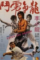 岡本良史 公式ブログ/『燃えよドラゴン』香港版らしい!オープニング! 画像1