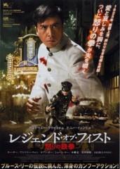 岡本良史 公式ブログ/鉄拳の秋!! 画像1