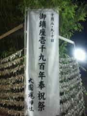 岡本良史 公式ブログ/『御鎮座弐千九百年』 画像1