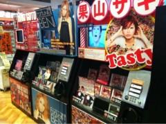 果山サキ 公式ブログ/アルバム、GETしてくれたかな 画像1