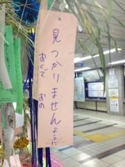 果山サキ 公式ブログ/七夕さま 画像1