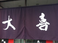 果山サキ 公式ブログ/わはっ!サキのいる場所わ〜〜〜! 画像1