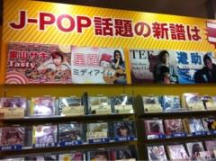 果山サキ 公式ブログ/アルバム、GETしてくれたかな 画像2