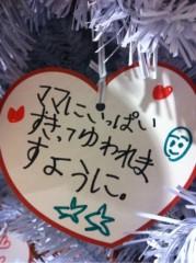 果山サキ 公式ブログ/願い事、、、 画像3