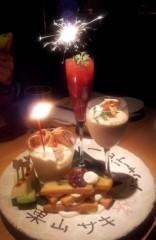 果山サキ 公式ブログ/おぼーん! 画像1