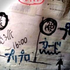 果山サキ 公式ブログ/私と毎日、一緒 画像2
