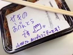 果山サキ 公式ブログ/確保だっちゃ!! 画像1