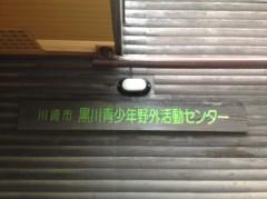 果山サキ 公式ブログ/検定試験にチャレンジ!! 画像2