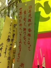 果山サキ 公式ブログ/七夕さま 画像3