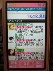 果山サキ 公式ブログ/マストバイ!! 画像1