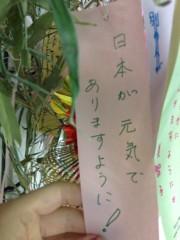 果山サキ 公式ブログ/七夕さま 画像2