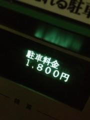 果山サキ 公式ブログ/完成〜 画像3