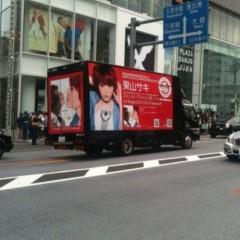 果山サキ 公式ブログ/果山サキトラックを探せ!! 画像1