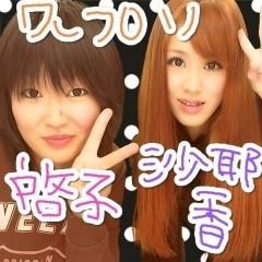 加來沙耶香 公式ブログ/なう 画像1
