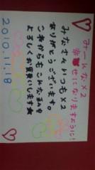 加來沙耶香 公式ブログ/皆にお手紙〜 画像2