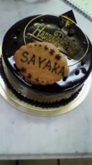 加來沙耶香 公式ブログ/誕生日サプライズ 画像2