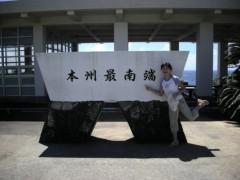 川崎りえ プライベート画像/本州最南端!!串本町 まさに間違いなく最南端です