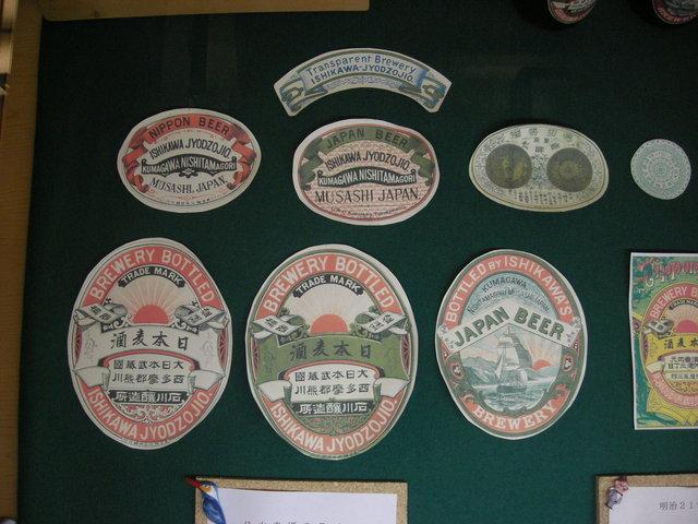 拝島 石川酒造の古いラベル達