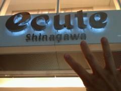 篠崎ゆき 公式ブログ/品川〜 画像1