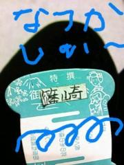 篠崎ゆき 公式ブログ/ちくちく。 画像1