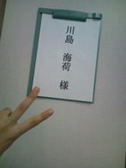 川島海荷 公式ブログ/なぅ 画像1