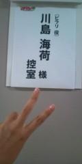 川島海荷 公式ブログ/完成披露試写会 画像1