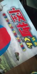 川島海荷 公式ブログ/ファイト 画像1