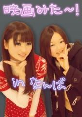 長島実咲 公式ブログ/感謝感謝(^ω^) 画像2