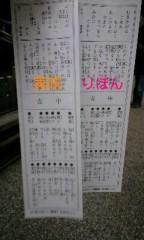 長島実咲 公式ブログ/今年初めてっ 画像2