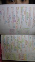 長島実咲 公式ブログ/勉強勉強....乙 画像1