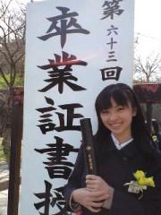 長島実咲 公式ブログ/卒業できました 画像1