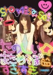 長島実咲 公式ブログ/双子ちゃんと私 画像1