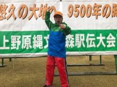 猫ひろし 公式ブログ/霧島縄文の森駅伝 画像1