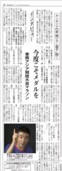 猫ひろし 公式ブログ/まにら新聞 画像1