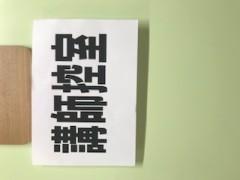 猫ひろし 公式ブログ/江東区障害者福祉センター講演会 画像1