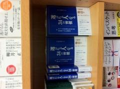 門田由貴子 公式ブログ/9月30日に『選ばれる人になる34の習慣』発売! 画像2